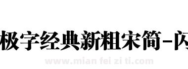 极字经典新粗宋简-闪