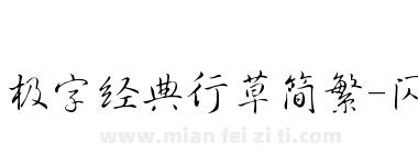 极字经典行草简繁-闪
