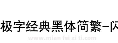 极字经典黑体简繁-闪