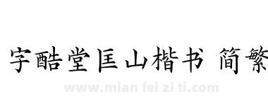 字酷堂匡山楷书 简繁