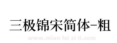 三极锦宋简体-粗