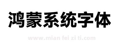 鸿蒙系统字体