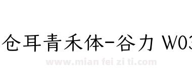 仓耳青禾体-谷力 W03