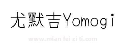 尤默吉Yomogi