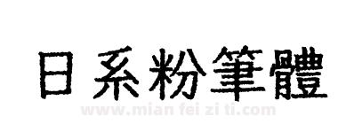 日系粉筆體