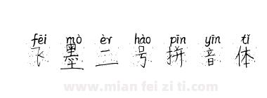 飞墨二号拼音体