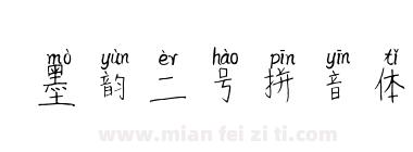 墨韵二号拼音体