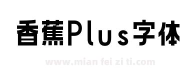 香蕉Plus字体