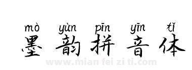 墨韵拼音体