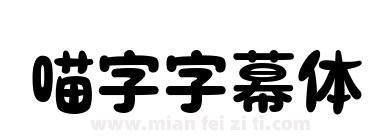 喵字字幕体