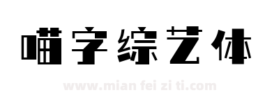 喵字综艺体