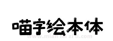 喵字绘本体