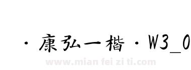 华康弘一楷书W3_0