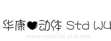华康心动体 Std W4
