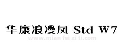 华康浪漫凤 Std W7