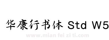 华康行书体 Std W5