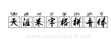 天涯米字格拼音体