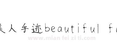 美人手迹beautiful font