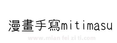 漫畫手寫mitimasu