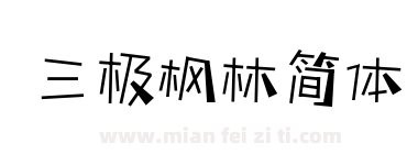 三极枫林简体