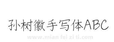 孙树徽手写体ABC