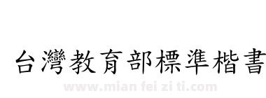 台灣教育部標準楷書