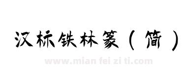汉标铁林篆(简)