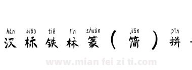 汉标铁林篆(简)拼音