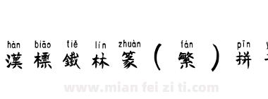 汉标铁林篆(繁)拼音