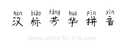 汉标芳华拼音