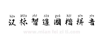 汉标智造国楷拼音