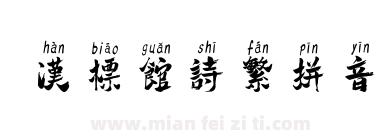 汉标馆诗繁拼音