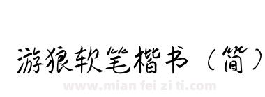 游狼软笔楷书(简)