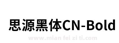 思源黑体CN-Bold