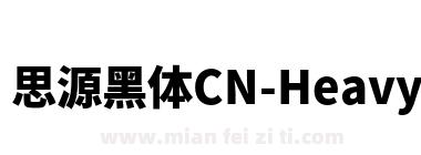 思源黑体CN-Heavy