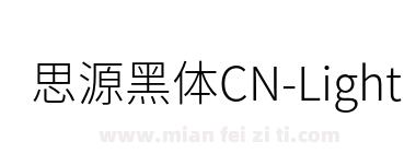 思源黑体CN-Light