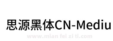 思源黑体CN-Medium