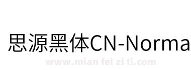思源黑体CN-Normal