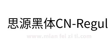 思源黑体CN-Regular