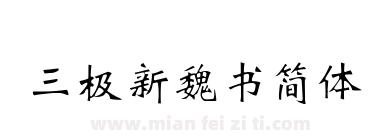 三极新魏书简体