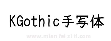 KGothic手写体