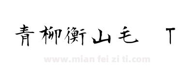 青柳衡山毛笔T
