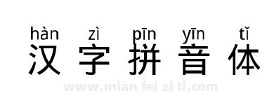 汉字拼音体