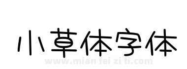 小草体字体