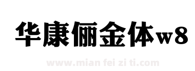 华康俪金体w8