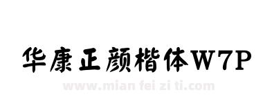 华康正颜楷体W7P