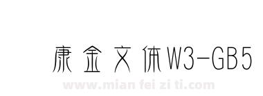 华康金文体W3-GB5