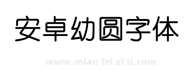 安卓幼圆字体