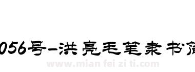 056号-洪亮毛笔隶书简体