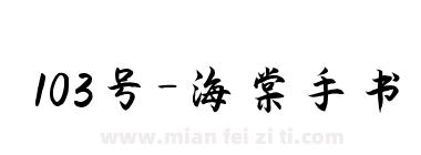 103号-海棠手书